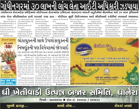 26 March 2013- Gandhinagar Samachar