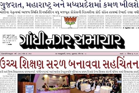 24 January 2014 – Gandhinagar Samachar