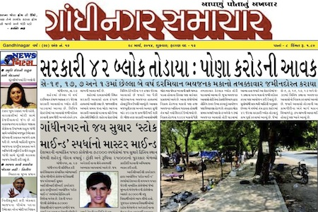 28 March 2014 – Gandhinagar Samachar