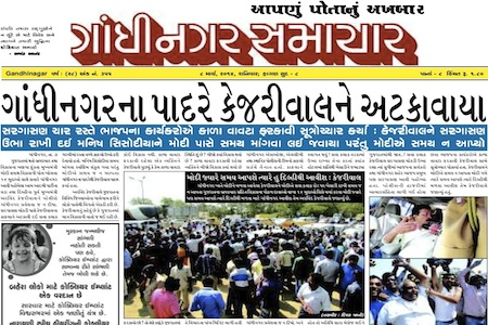 8 March 2014 – Gandhinagar Samachar