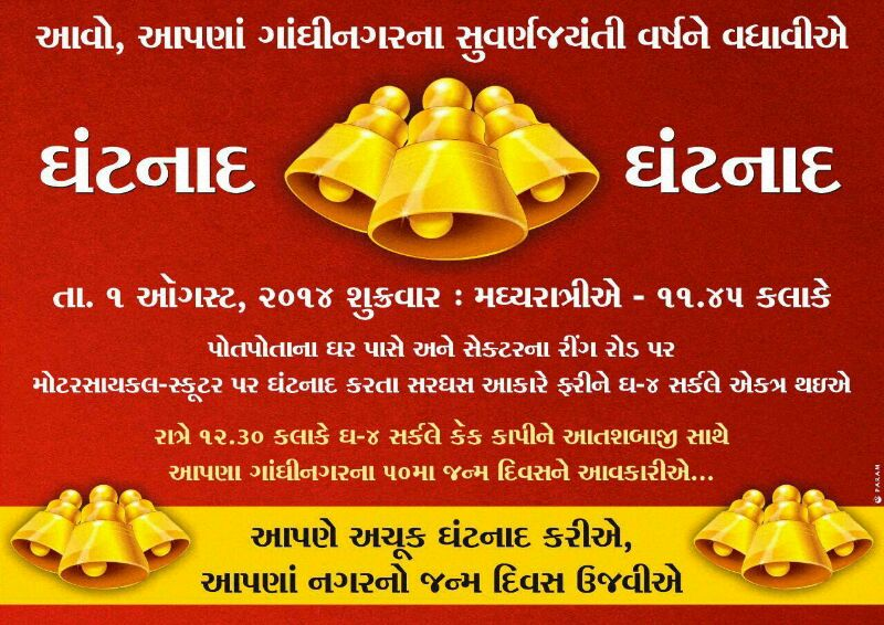 Gandhinagar' 50th Birthday Celebration