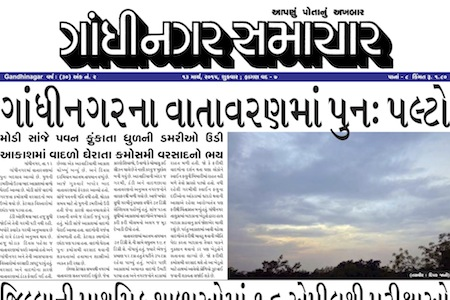 Gandhinagar Samachar – 13 March 2015