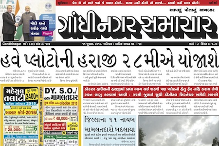 Gandhinagar Samachar 11th July 2015