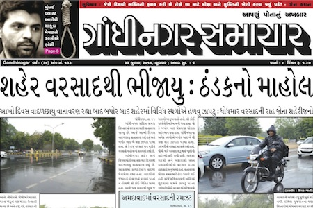 Gandhinagar Samachar 22nd July 2015