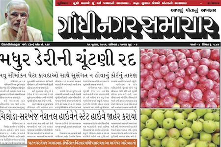 Gandhinagar Samachar 25th July 2015