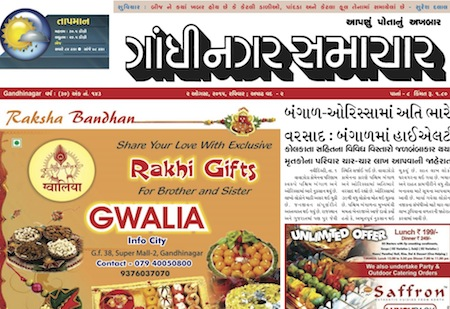 Gandhinagar Samachar 2nd August 2015
