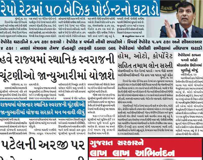 Gandhinagar Samachar 30th September 2015
