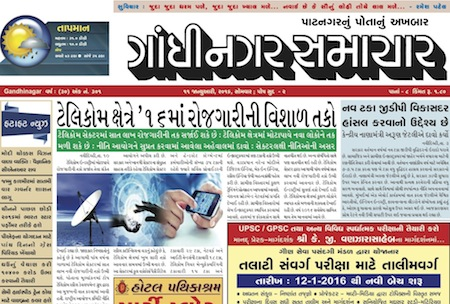 Gandhinagar Samachar : 11th January 2016