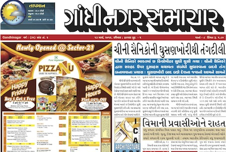 13th March 2016 – Gandhinagar Samachar