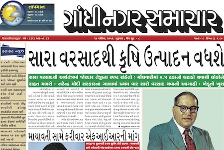 14th April 2016 – Gandhinagar Samachar