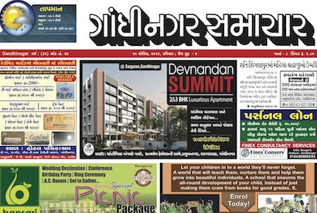 10th April 2016 – Gandhinagar Samachar