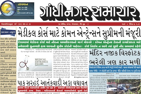 12th April 2016 – Gandhinagar Samachar