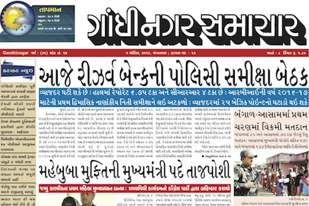 5th April 2016 – Gandhinagar Samachar