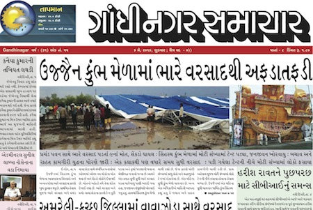 6th May 2016 – Gandhinagar Samachar