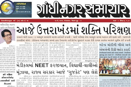 10th May 2016 – Gandhinagar Samachar