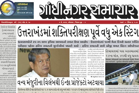 9th May 2016 – Gandhinagar Samachar