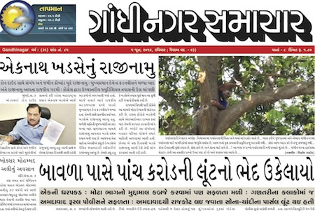 5th June 2016 – Gandhinagar Samachar