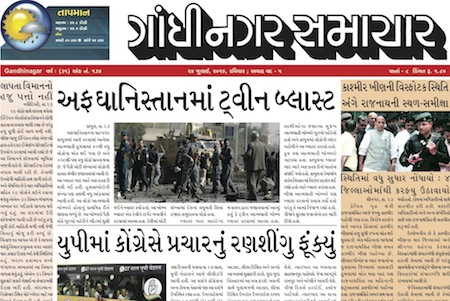 24th July 2016 – Gandhinagar Samachar
