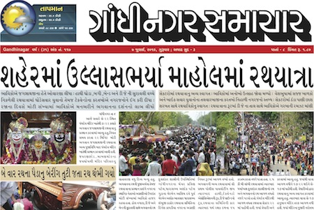 7th July 2016 – Gandhinagar Samachar
