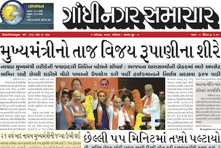 6th August 2016 – Gandhinagar Samachar