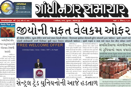 2nd September 2016 – Gandhinagar Samachar