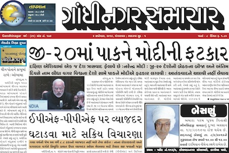 6th September 2016 – Gandhinagar Samachar