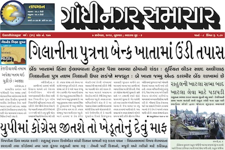 7th September 2016 – Gandhinagar Samachar