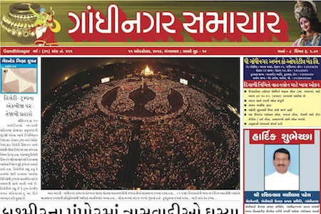 11th October 2016 – Gandhinagar Samachar