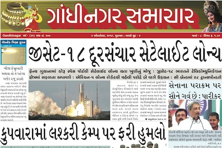7th October 2016 – Gandhinagar Samachar