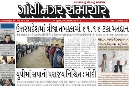 20th February 2017 Gandhinagar Samachar