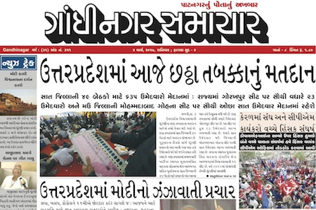 4th March 2017 Gandhinagar Samachar