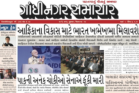 24th May 2017 Gandhinagar Samachar