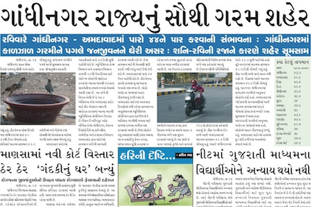 28th May 2017 Gandhinagar Samachar
