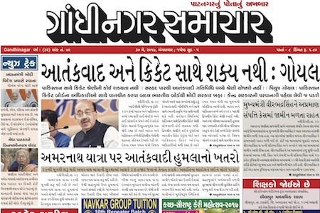 30th May 2017 Gandhinagar Samachar