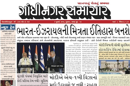 6th July 2017 Gandhinagar Samachar