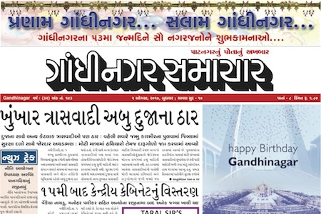 2nd August 2017 Gandhinagar Samachar
