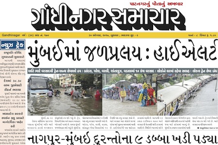 30th August 2017 Gandhinagar Samachar