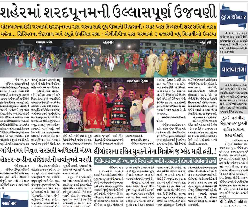 7th October 2017- Gandhinagar Samachar