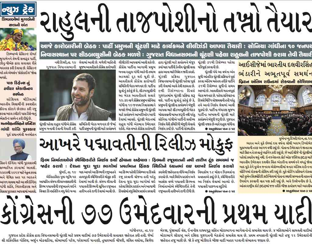 20th November 2017- Gandhinagar Samachar