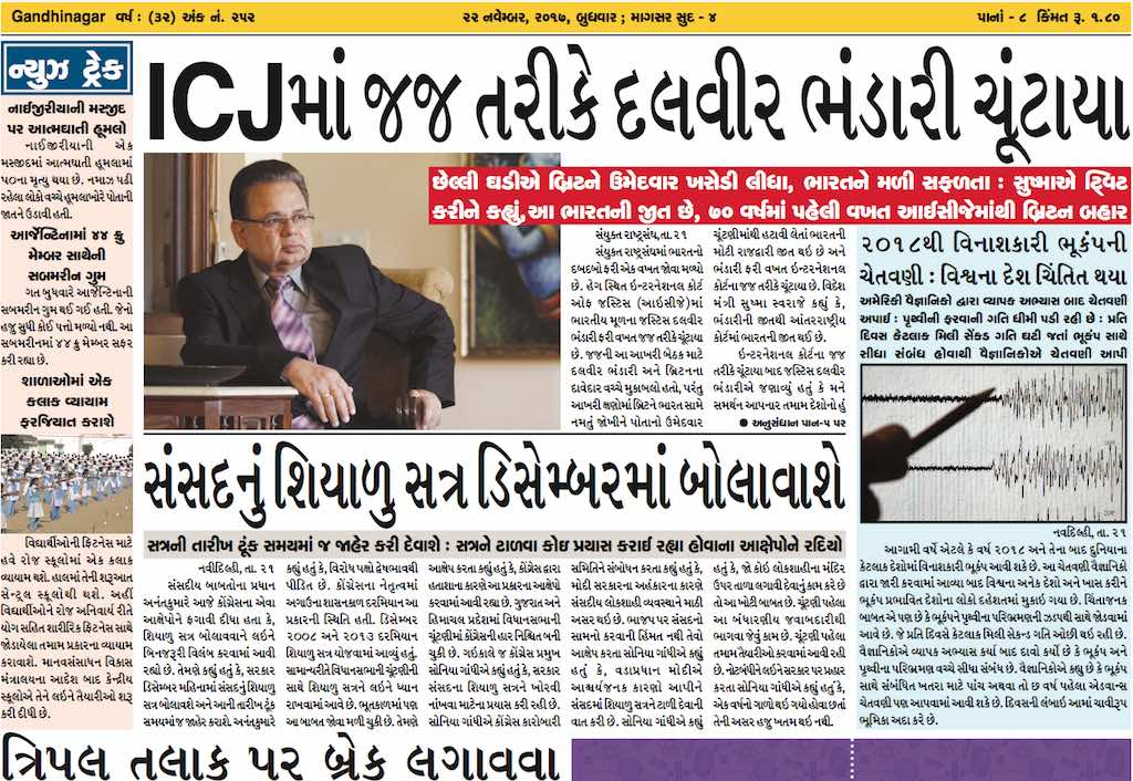 22nd November 2017- Gandhinagar Samachar