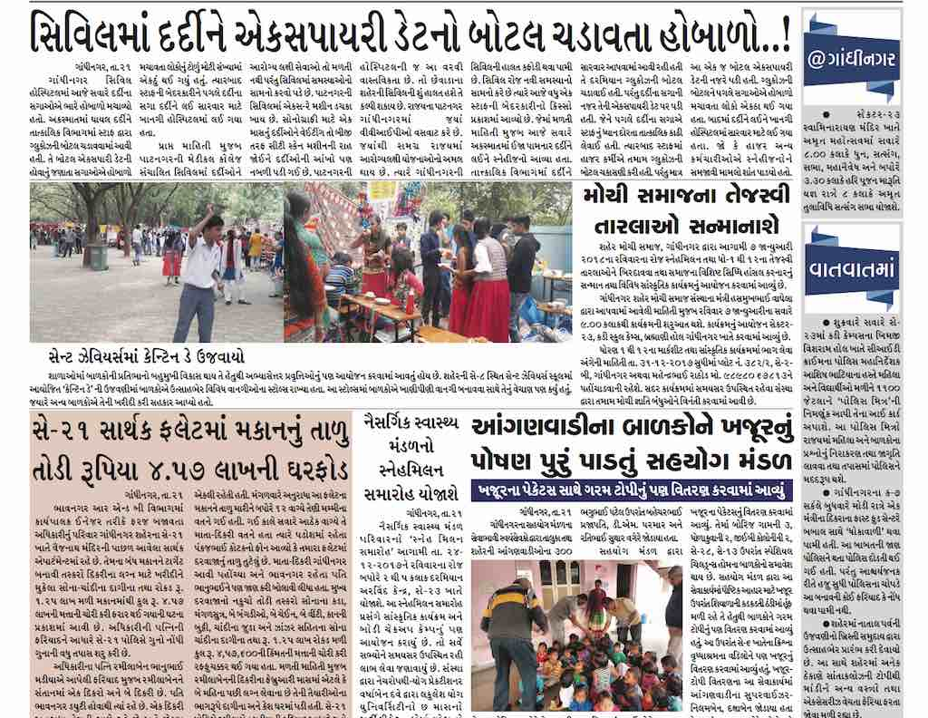 22nd December 2017- Gandhinagar Samachar