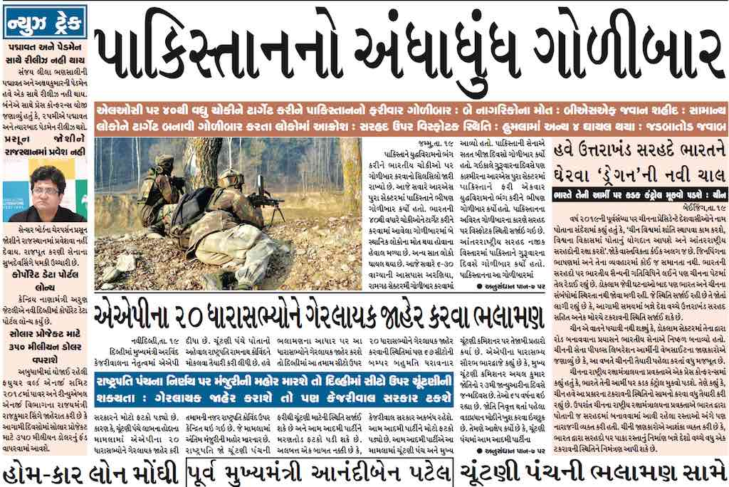 20th January 2018- Gandhinagar Samachar