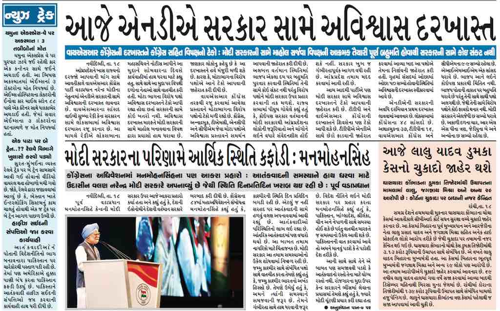 19th March 2018- Gandhinagar Samachar