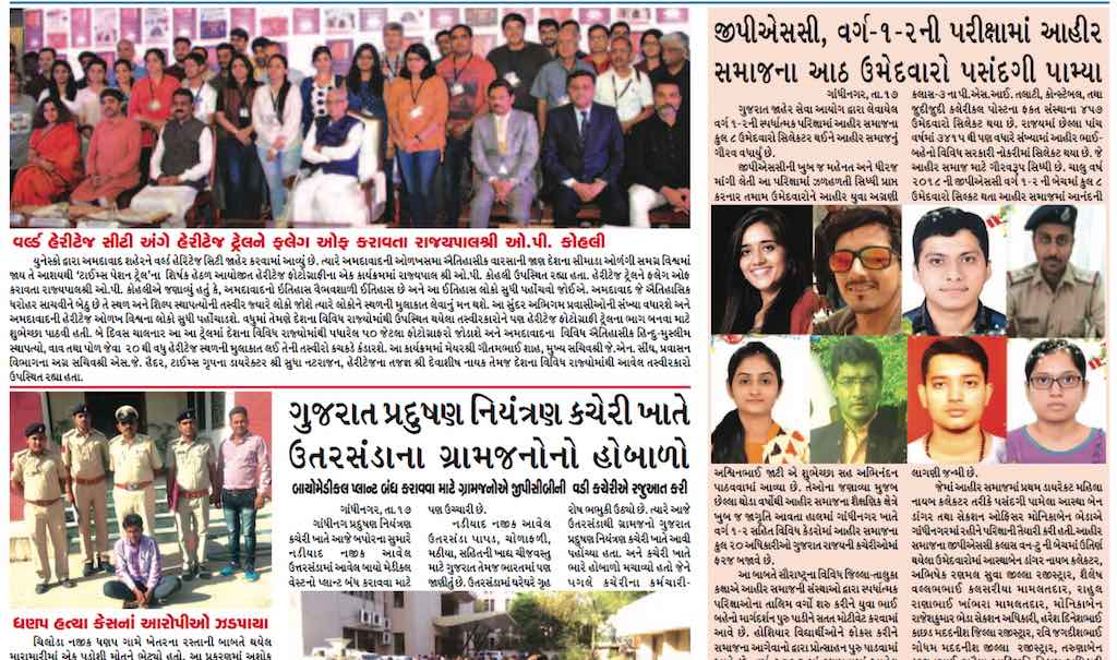 18th March 2018- Gandhinagar Samachar