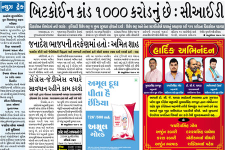 22nd May 2018- Gandhinagar Samachar