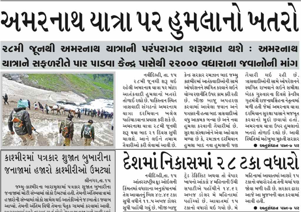 16th June 2018- Gandhinagar Samachar