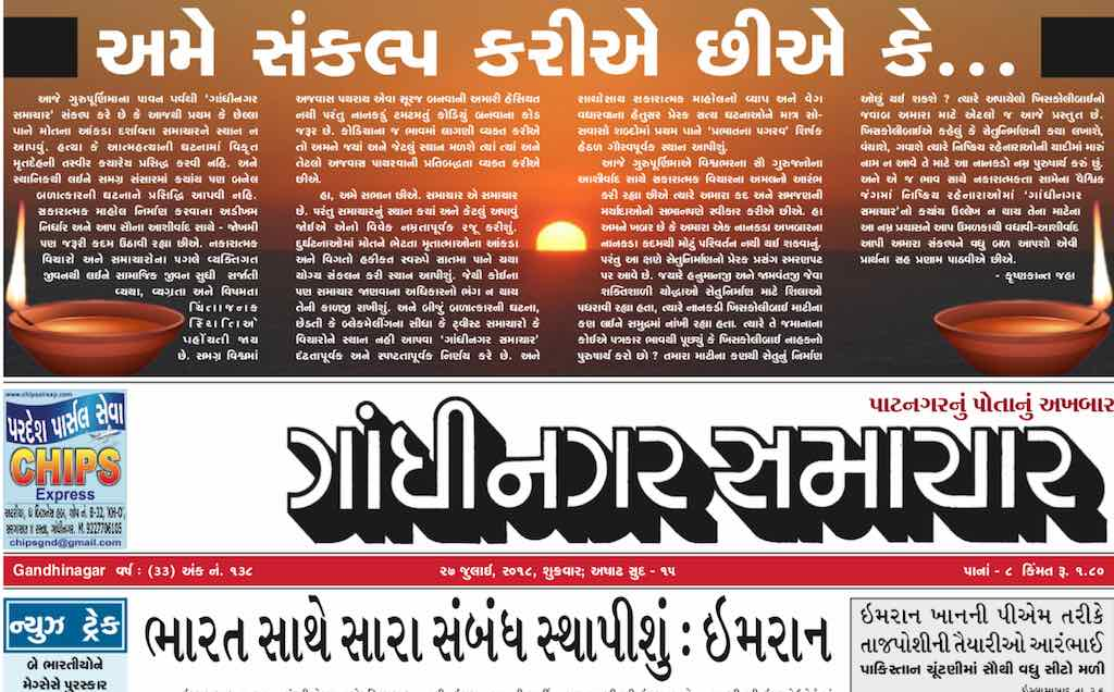 27th July 2018 Gandhinagar Samachar