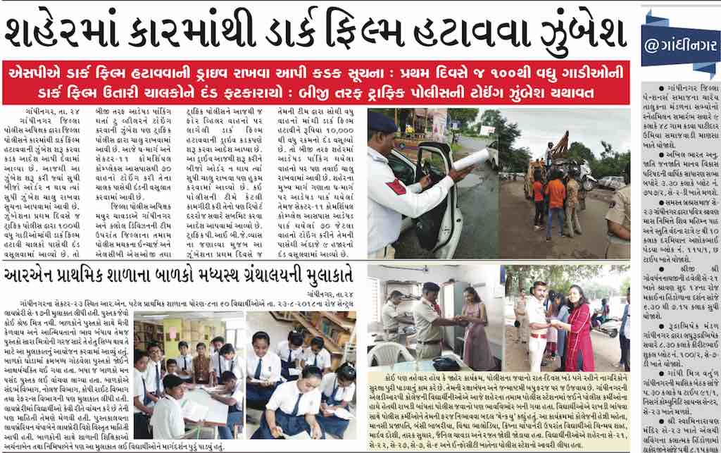 25th August 2018 Gandhinagar Samachar