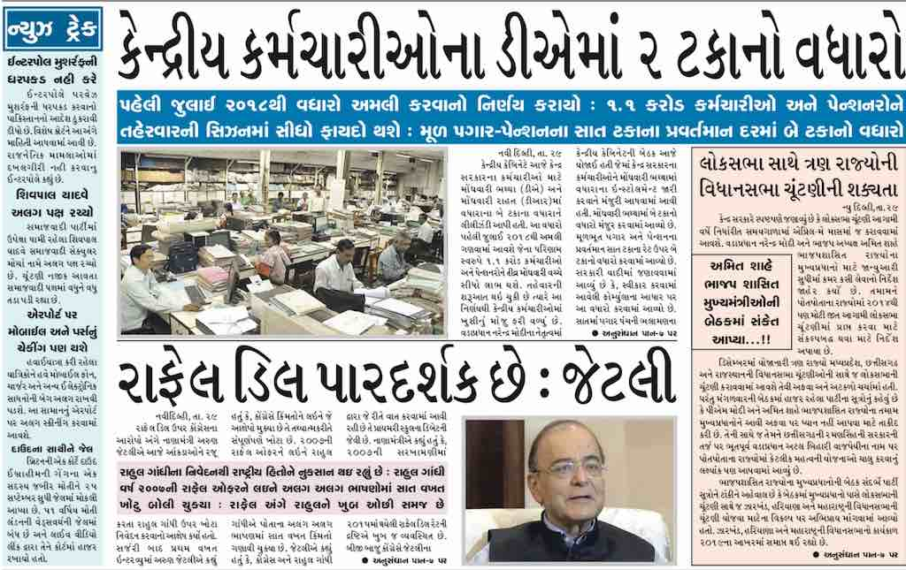 30th August 2018- Gandhinagar Samachar