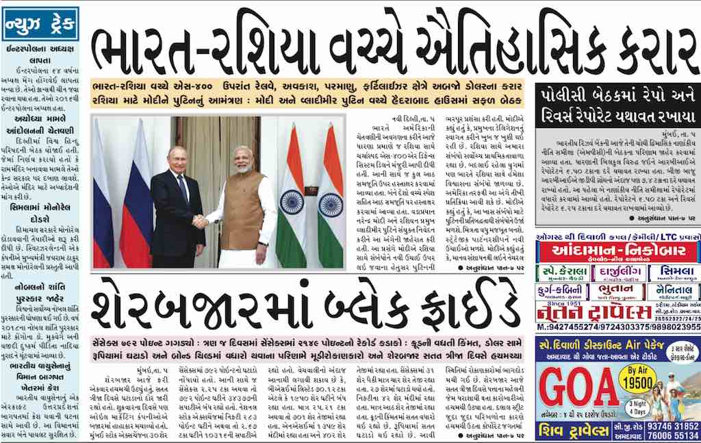6th October 2018- Gandhinagar Samachar